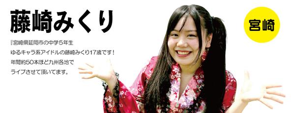 藤崎みくり (okmusic UP's)