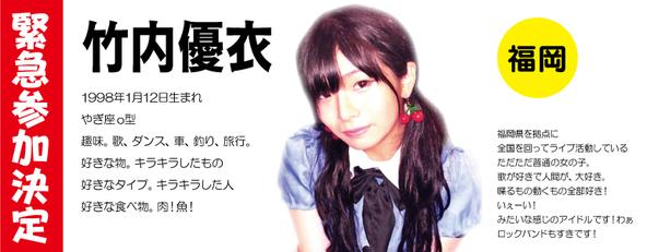 竹内優衣 (okmusic UP's)