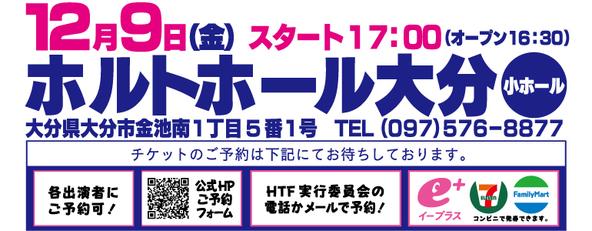 『ハイテンションフェスタ2016』公演詳細 (okmusic UP's)