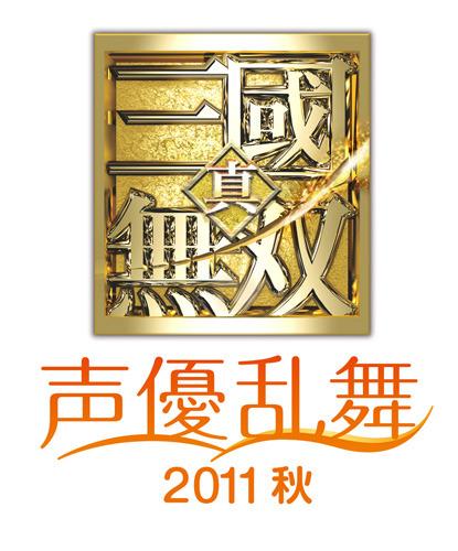 開催が決定したイベント「真・三國無双 声優乱舞 2011秋」 (C)2011 コーエーテクモゲームス All rights reserved. (c)ListenJapan
