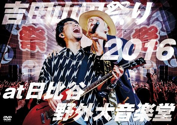 DVD『吉田山田祭り2016 at 日比谷野外大音楽堂』 (okmusic UP's)