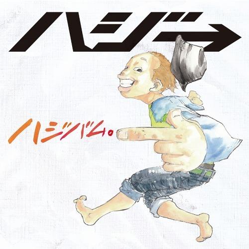 前作1stミニアルバムで『ハジバム。』で本格始動した仙台出身のシンガー、ハジ→ (c)Listen Japan
