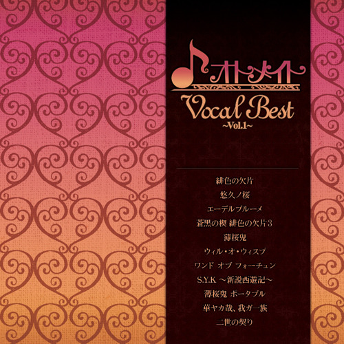 『オトメイト Vocal Best 〜Vol.1〜』ジャケット画像 (C)IDEA FACTORY (c)ListenJapan
