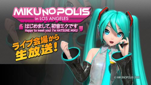 初音ミク初の海外ライブがニコ生で生中継 (C)MIKUNOPOLIS 2011 (C)Crypton Future Media,Inc (C)SEGA (c)ListenJapan