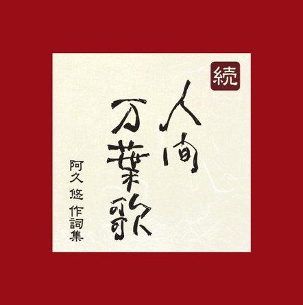 浜田真理子 (okmusic UP's)