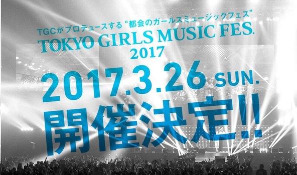「TOKYO GIRLS MUSIC FES. 2017」告知画像 (okmusic UP's)