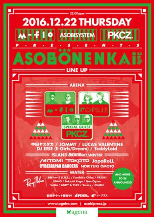 『m-flo × ASOBISYSTEM × PKCZ(R) Presents ASOBONENKAI 2016』フライヤー (okmusic UP's)