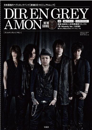 DIR EN GREY、CD+特典満載のムック本が発売に (c)Listen Japan