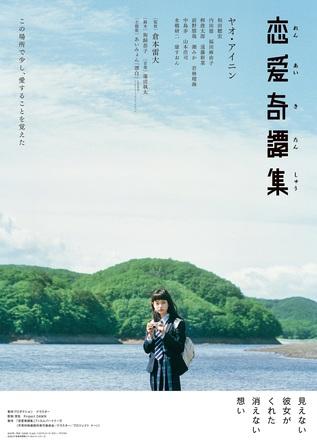 映画『恋愛奇譚集』 (okmusic UP's)