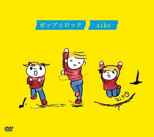 aikoライブDVD『ポップとロック』ジャケットは本人直筆イラスト (c)Listen Japan