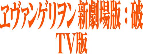 「TV版」と銘打たれたタイトル、劇場版とどのような違いがあるのかも興味深い (C)カラー (c)ListenJapan