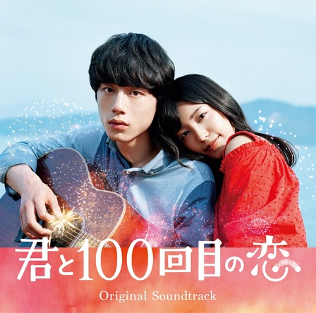アルバム『君と100回目の恋 Original Soundtrack』 (okmusic UP\'s)