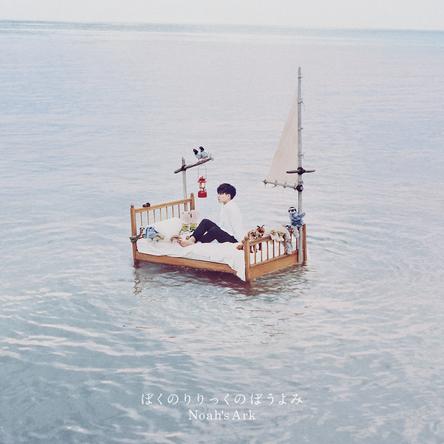 アルバム『Noah's Ark』【完全生産限定盤】 (okmusic UP's)