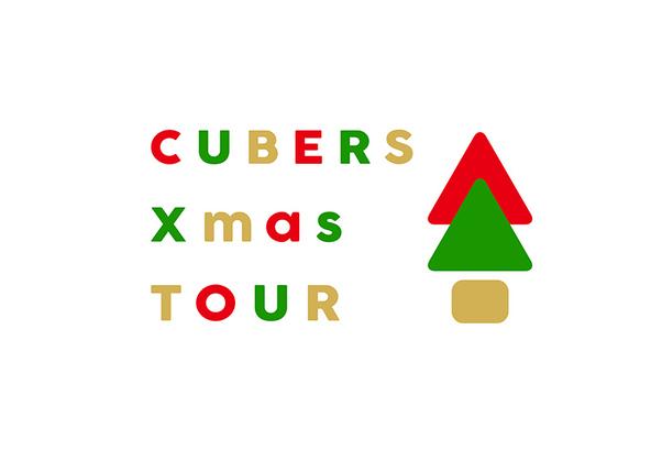 「CUBERSクリスマスTOUR~過去の衣装をランダムに着ますよ~」ロゴ (okmusic UP's)