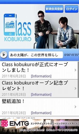 コブクロのスマートフォンサイト「Class kobukuro」 (c)Listen Japan