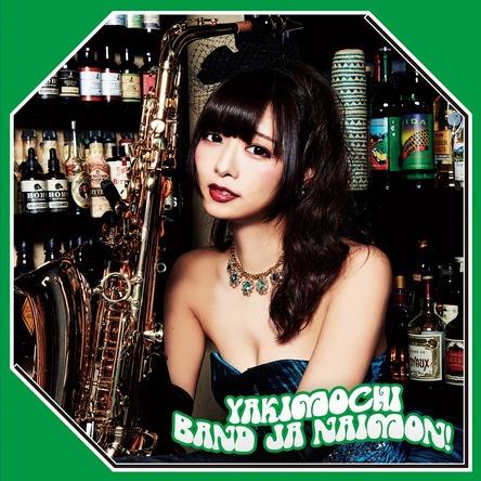 シングル「YAKIMOCHI」【お年玉盤B】 (okmusic UP's)