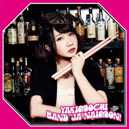 シングル「YAKIMOCHI」【お年玉盤C】 (okmusic UP's)