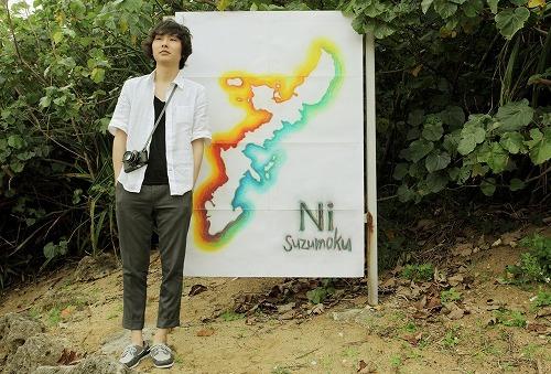 ニューアルバムをリリースするsuzumoku (c)Listen Japan
