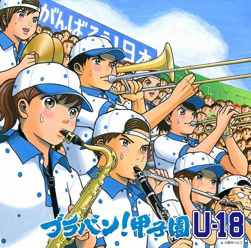 名門、柏市立高校吹奏楽部の演奏による「ブラバン!甲子園U-18」 (c)Listen Japan