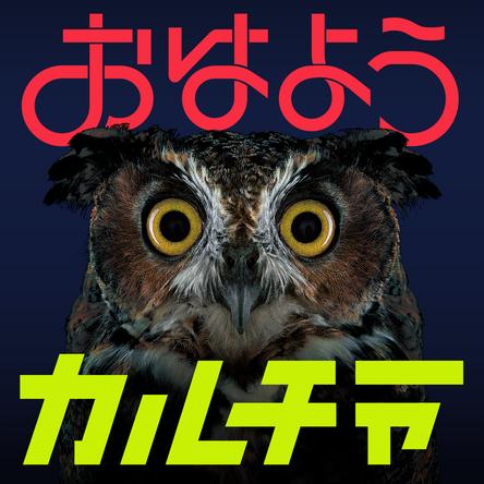 シングル「おはようカルチャー」 (okmusic UP's)