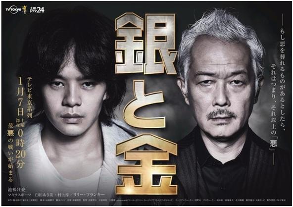 土曜ドラマ24『銀と金』 (c)テレビ東京(okmusic UP\'s)