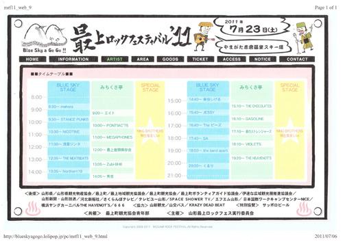 『最上ロックフェス』発表されたタイムテーブル (c)Listen Japan