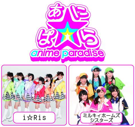 『あに☆ぱら〜anime paradise〜』 (okmusic UP\'s)