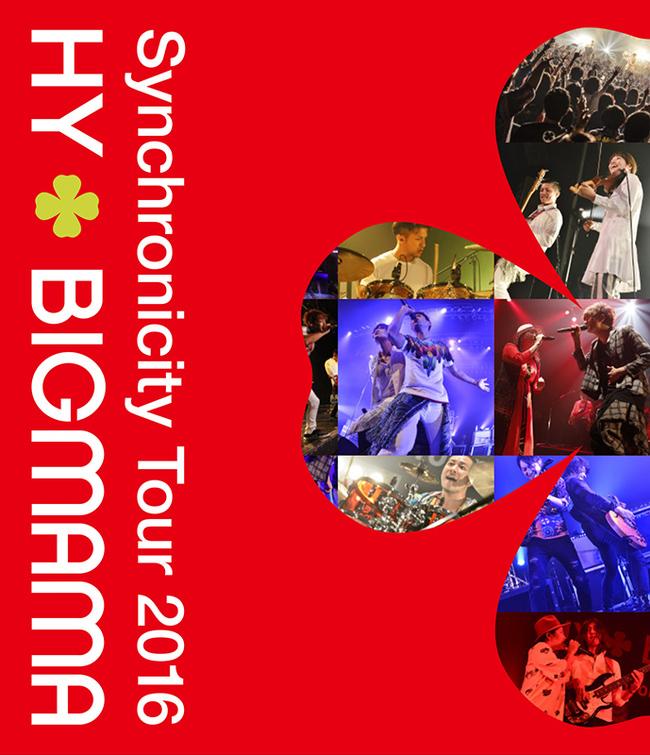 HY+BIGMAMA、最新映像作品のジャケ写&収録内容が明らかに!
