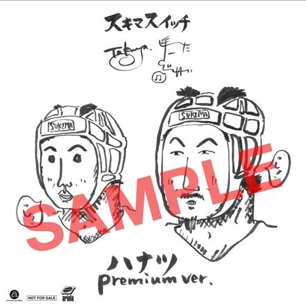「ハナツ(premium ver.)」アナザージャケット (okmusic UP's)