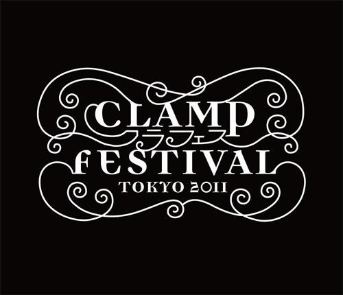"""9月24日開催、""""CLAMP FESTIVAL 2011 TOKYO"""" (C)CLAMP/CLAMP Festival (c)ListenJapan"""