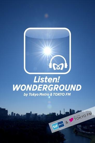 奥田民生の未発表曲「ここち」をスマホ用アプリでオンエア (c)Listen Japan