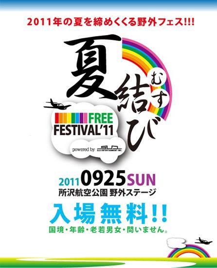 『夏結びFREE FESTIVAL'11』の開催が決定 (c)Listen Japan