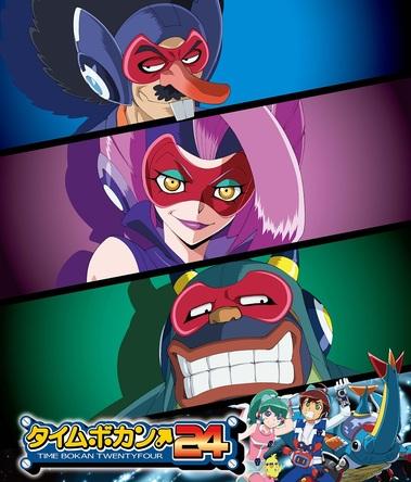 TVアニメ『タイムボカン24』 (c)タツノコプロ・読売テレビ(okmusic UP's)