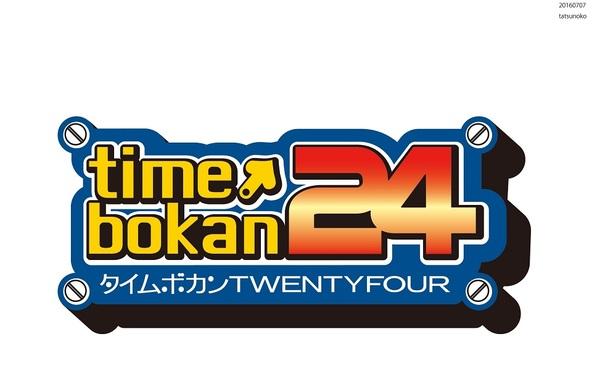 TVアニメ『タイムボカン24』ロゴ (c)タツノコプロ・読売テレビ(okmusic UP's)