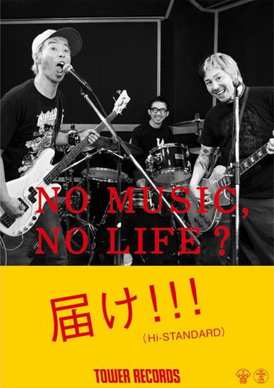 「NO MUSIC, NO LIFE?」ポスター(Hi-STANDARD) (c)Listen Japan