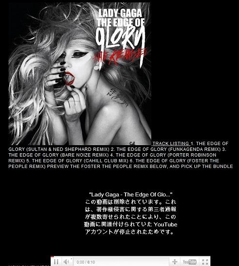 「スマ×スマ」映像 無断アップが理由でレディ・ガガの世界中の動画公開がストップ!? (c)Listen Japan