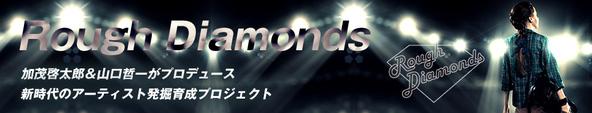 「Rough Diamonds」バナー画像 (okmusic UP's)