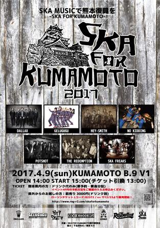 『SKA FOR KUMAMOTO 2017』フライヤー画像 (okmusic UP's)