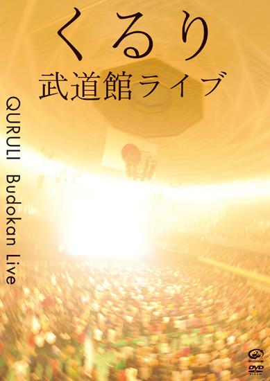 くるりライブDVD『武道館ライブ』 (c)Listen Japan