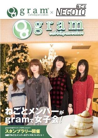 gram × ねごと (okmusic UP's)