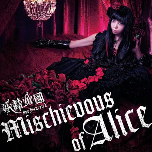 妖精帝國「Mischievous of Alice」ジャケット画像 (c)ListenJapan
