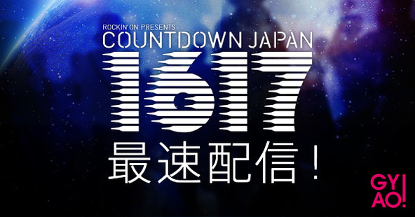 「COUNTDOWN JAPAN 16/17」特別番組 (okmusic UP\'s)