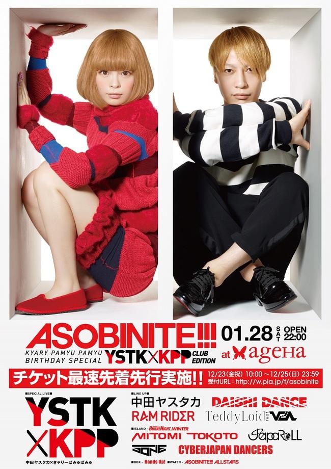 『ASOBINITE!!! -KYARY PAMYU PAMYU BIRTHDAY SPECIAL- YSTK×KPP CLUB EDITION』ポスター