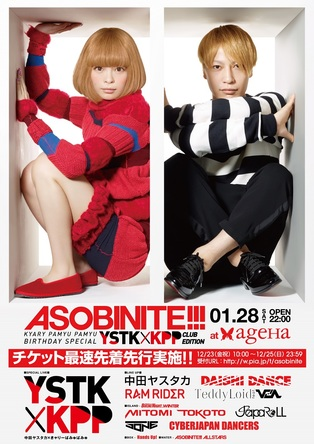 『ASOBINITE!!! -KYARY PAMYU PAMYU BIRTHDAY SPECIAL- YSTK×KPP CLUB EDITION』ポスター (okmusic UP\'s)