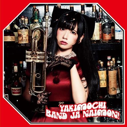 シングル「YAKIMOCHI」【お年玉盤A】(CD Only) (okmusic UP's)