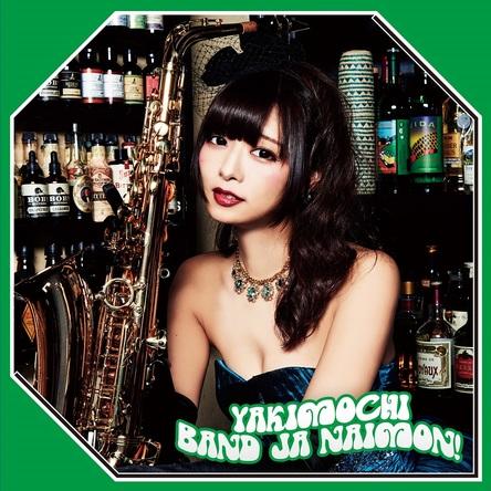 シングル「YAKIMOCHI」【お年玉盤B】(CD Only) (okmusic UP's)