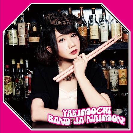 シングル「YAKIMOCHI」【お年玉盤C】(CD Only) (okmusic UP's)