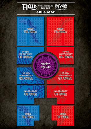 『FLOW COUNT DOWN LIVE 2016-2017「刻ノ陣」~ディファ年明けシーズン3~』客席エリアマップ (okmusic UP's)