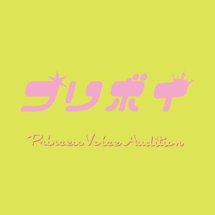『プリンセス ボイス オーディション』ロゴ (okmusic UP's)