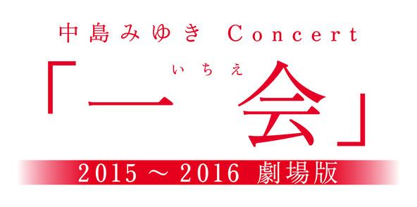 『中島みゆき Concert「一会」(いちえ)2015~2016』ロゴ (okmusic UP's)